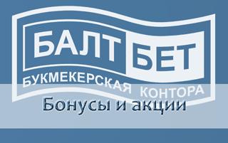Акции и бонусная программа БК Балтбет