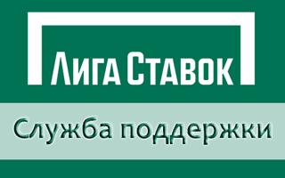 Контакты службы поддержки Лиги Ставок
