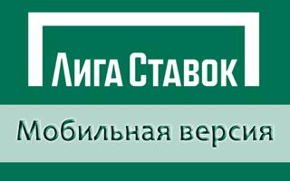 Мобильная версия сайта Лига Ставок