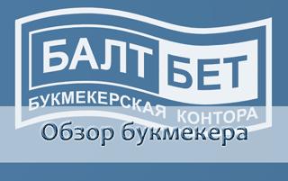 Обзор букмекерской конторы Балтбет ру