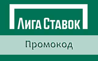 Промокод Лига Ставок при регистрации