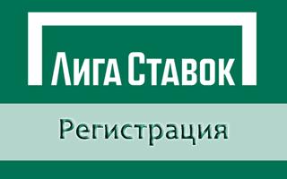 Регистрация на сайте Лиги ставок