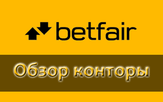 Биржа ставок и букмекерская контора Бетфаир