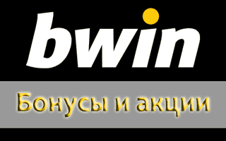 Бонус и фрибет Bwin