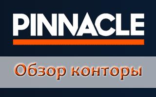 Обзор БК Пинакл и вход на официальный сайт