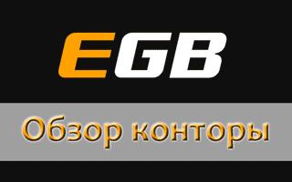 Обзор ЕГБ, ставки и бонусы Egabets