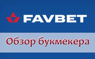 Обзор Favbet и вход на зеркало сайта