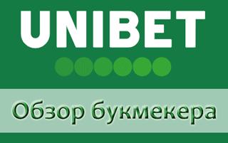 Обзор букмекерской конторы Юнибет