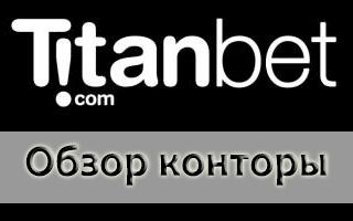 Обзор и вход на сайт Титанбет через работающее зеркало