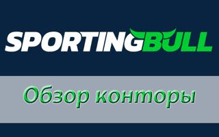 Обзор конторы Спортингбулл и вход на рабочее зеркало