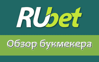 Официальный сайт букмекерской конторы RUbet