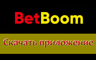 Скачать приложение Bingo Bet Boom