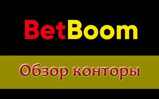 Вход на сайт Бинго бум и обзор конторы Bet Boom