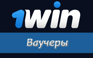 Бесплатный ваучер 1win на 1000 рублей