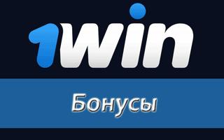 Бонус в 1Win за регистрацию и депозит