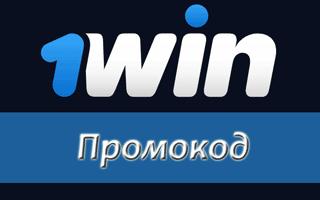 Как получить и использовать промокод 1win