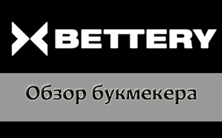Обзор букмекерской конторы Бэттери