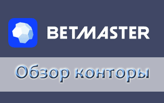 Обзор ставок и линии БК Betmaster