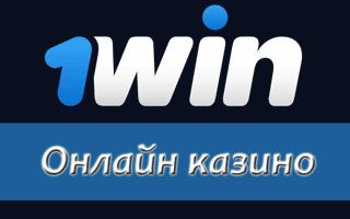 Онлайн казино 1Win