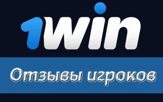 Отзывы игроков 1Win о выплатах и букмекере