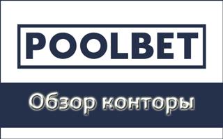 Регистрация в Пулбет и обзор официального сайта Poolbet