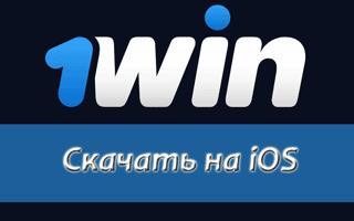 Скачать приложение 1Win на iOS