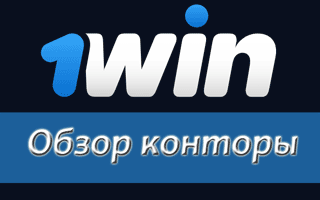 Войти на официальный сайт 1Win